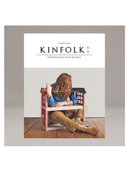 KINFOLK Chinese edition - SPRING 2014 (SOLD OUT)