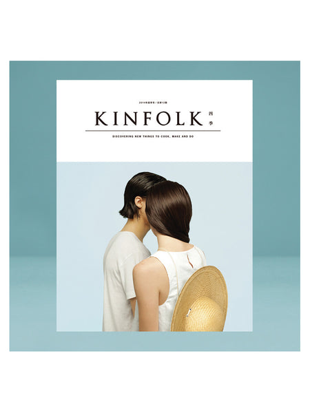KINFOLK Chinese edition - SUMMER 2014 (SOLD OUT)