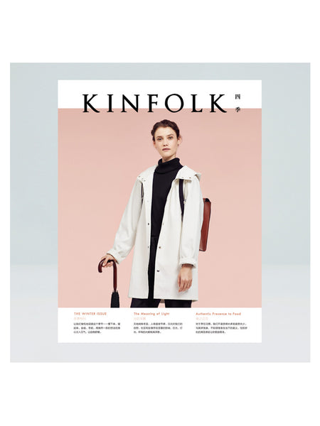 KINFOLK Chinese edition - WINTER 2014 (SOLD OUT)