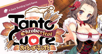 Tanto Cuore: Oktoberfest Deck Building Card Game - It Came From Planet Earth  - 1