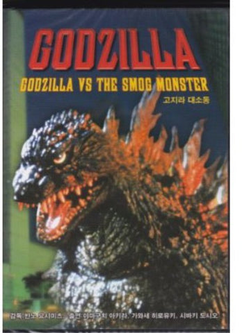 Godzilla vs. the Smog Monster (aka Godzilla vs. Hedorah) [Import] - (Asia - Import, NTSC Format) (DVD)