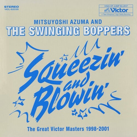 AZUMA,MITSUYOSHI / SWINGING BOPPERS - Squeezin' and Blowin': The Great Victor Masters 1998-2001 -  (Vinyl)