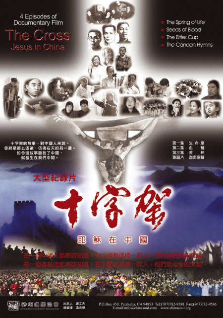 The Cross - Jesus in China (DVD)