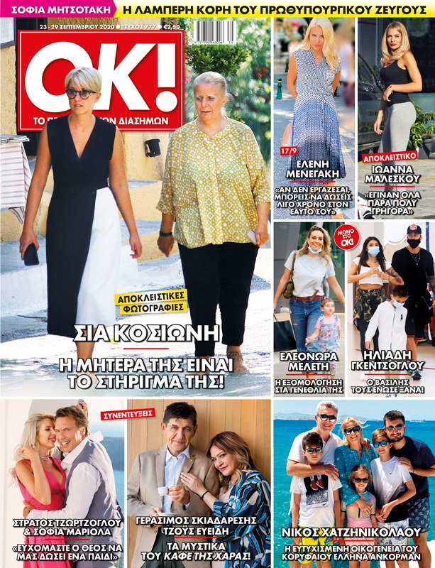 Ok! Magazine Greece