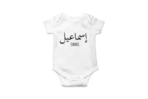 Arabic Personalised Baby Vest