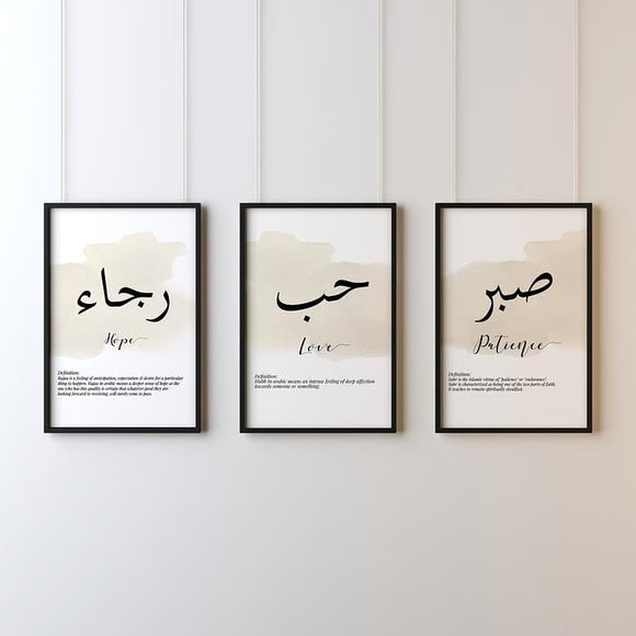 Dhikr Prints 2 - Set of 3