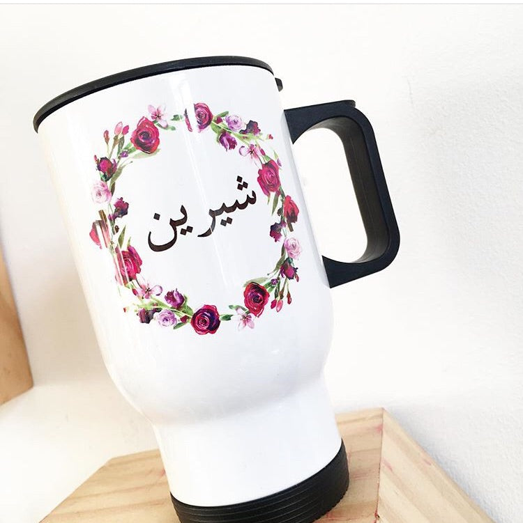 Arabic Name Floral Travel Mug