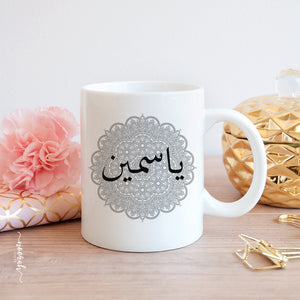 Personalised Arabic Name Mug