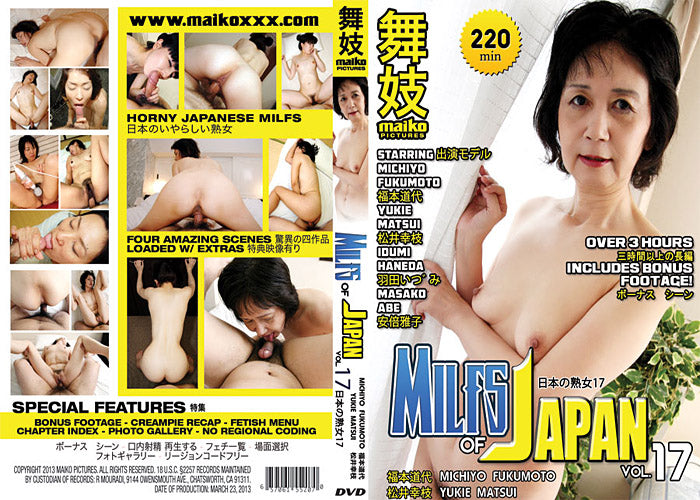 Milfs of Japan #17 - Maiko Asian Sealed DVD