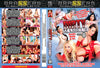 Dirty Masseur 8 Brazzers Sealed DVD