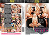 Overworked Titties 1 Brazzers - Sealed DVD