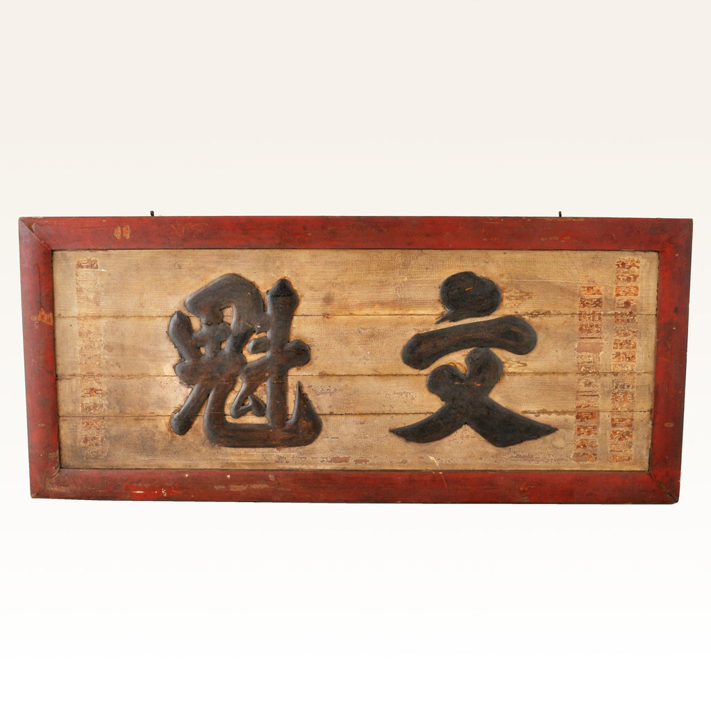Large Antique Chinese Qing Dynasty Sign, Circa 1900