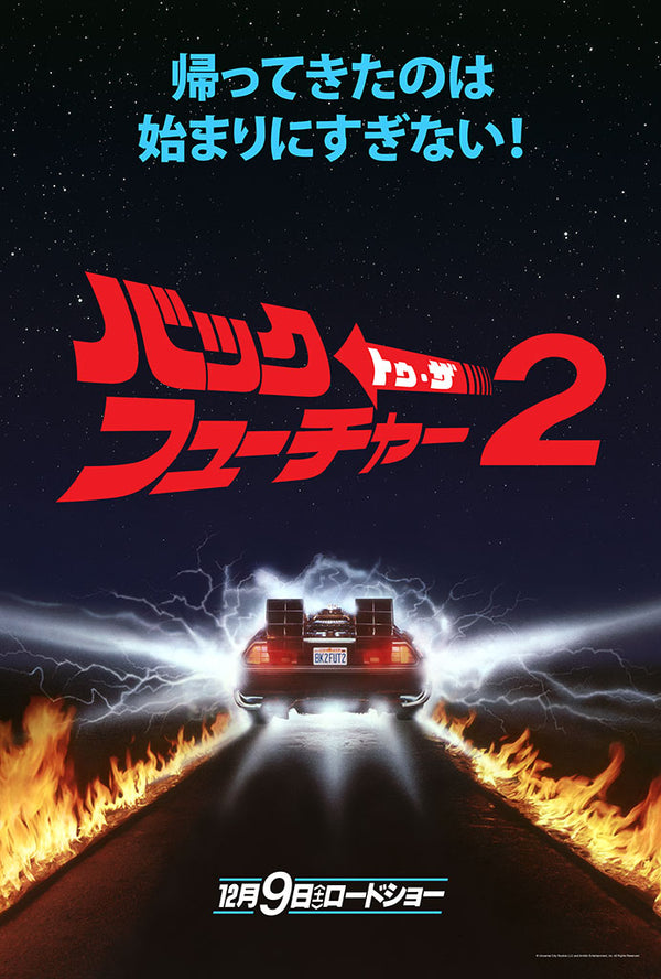 back to the future part II japanese variant teaser poster