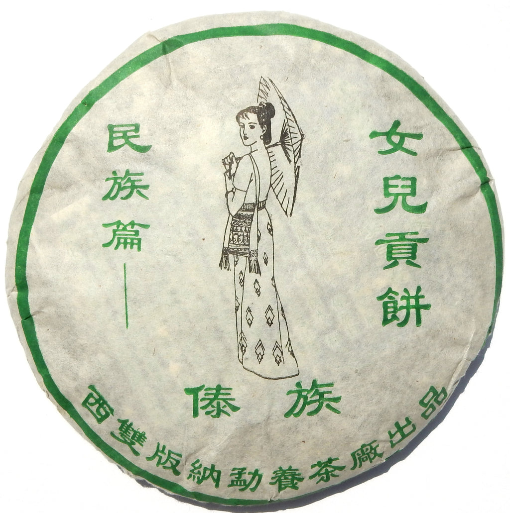 Daughter's Tribute Chinese Sheng Pu-erh tea cake in white packaging with green characters