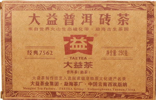 Menghai Chinese Shou Pu-erh tea brick in brown packaging with burgundy characters