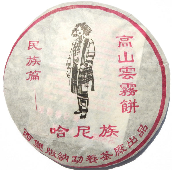 Mountain Mist Chinese Sheng Pu-ehr tea cake in white packaging with red lettering and the image of a woman