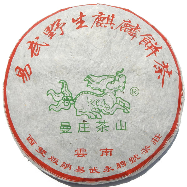 Yong Pin Hao Chinese Sheng Pu-erh tea cake in white packaging with red characters and a green dragon