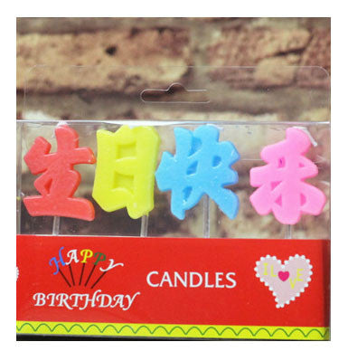 Chinese Happy Birthday Candle