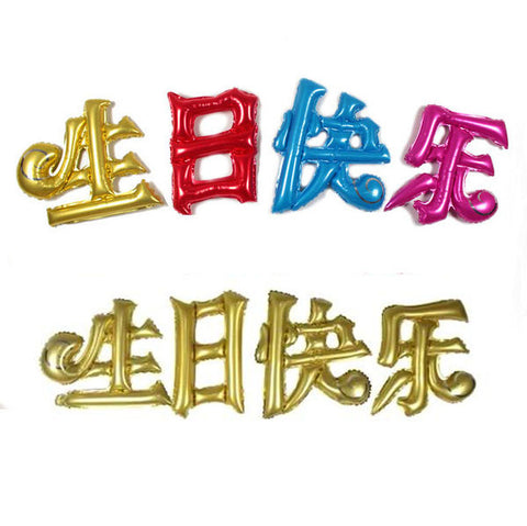 Chinese Happy Birthday Foil Balloons