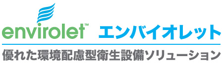 エンバイオレット (Envirolet Composting Toilets Japan)