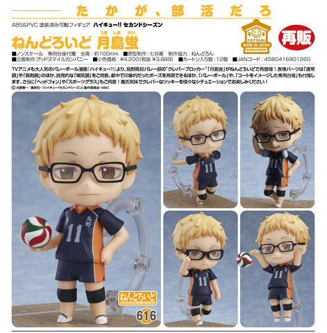 Haikyuu!! Second Season Tsukishima Kei Nendoroid 616