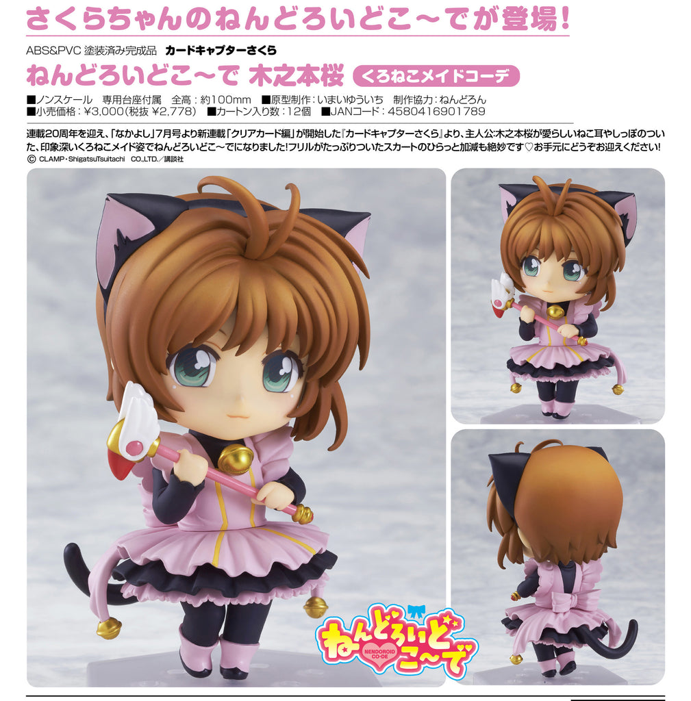 "New Nendoroid CO-DE ""Cardcaptor Sakura"" Kinomoto Sakura Maid Kitty"