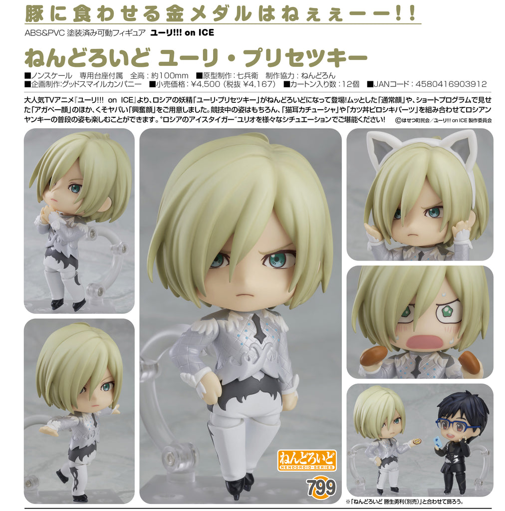 """Yuri on Ice"" Yuri Plisetsky (Yurio) Nendoroid 799"