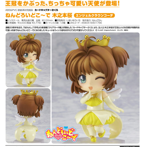 "New Nendoroid CO-DE ""Cardcaptor Sakura"" Kinomoto Sakura Angel Crown"