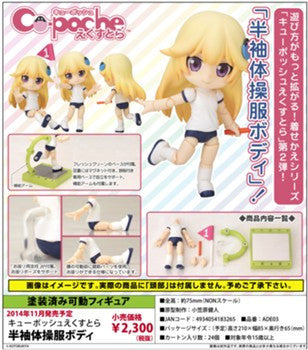 Cu-poche Extra Short Sleeved Gym Uniform Body