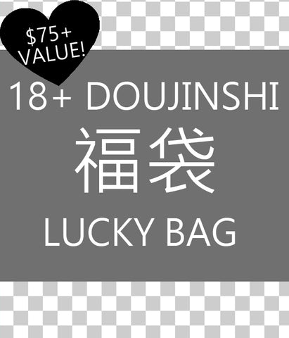 Doujin 18+ Fukubukuro 2021 New Years Lucky Bag