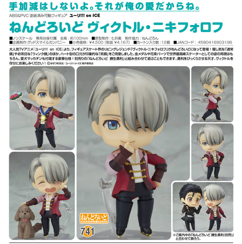 """Yuri on Ice"" Victor Nikiforov Nendoroid 741"