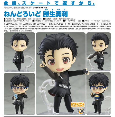 """Yuri on Ice"" Katsuki Yuri Nendoroid 736"