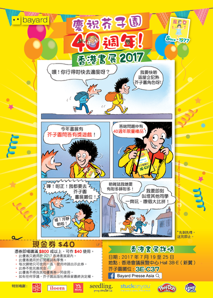 Mochy Kid (previously Moinàrchy) Sponsors Bayard Presse Asia (芥子園出版社)