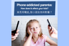 Parents-addicted Parents: How Does it Affect Your Kids?
