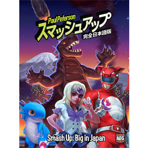 Smash Up: Big in Japan - Quiche Games