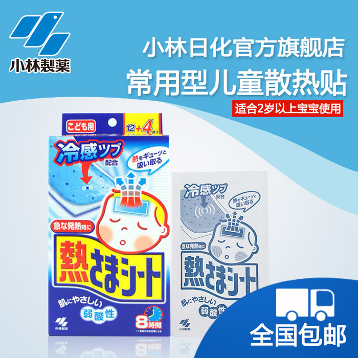 Kobayashi Cooling Patch for Kids 12mo+ 16pcs