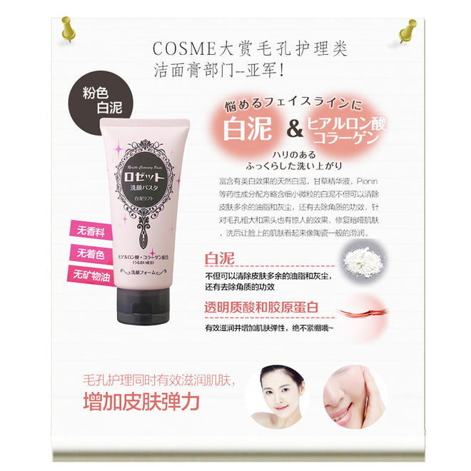 Rosette Cleansing Paste White Clay Lift 120g with Hyaluronic Acid Collagen