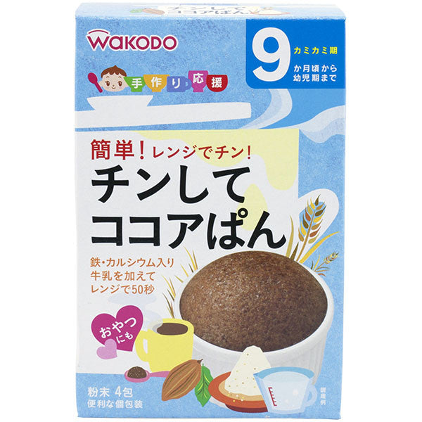 Wakodo Baby Microwave Cake Mix Cocoa 4pc