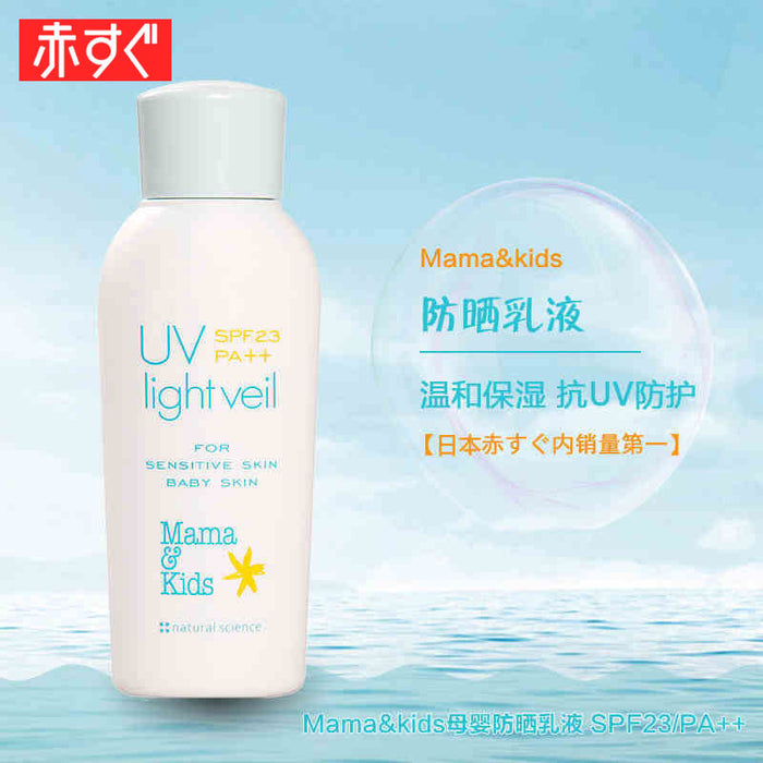 Mama&kids Baby Sunscreen 90ml