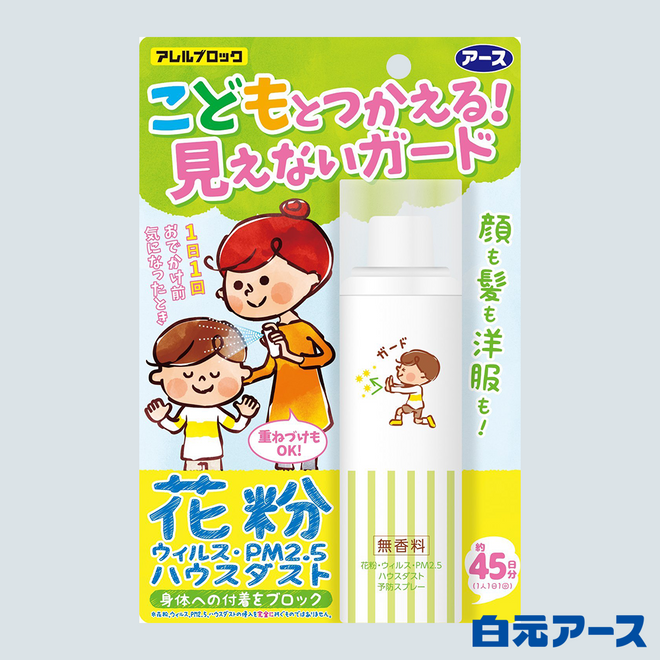 Anti-Allergen Spray 75ml