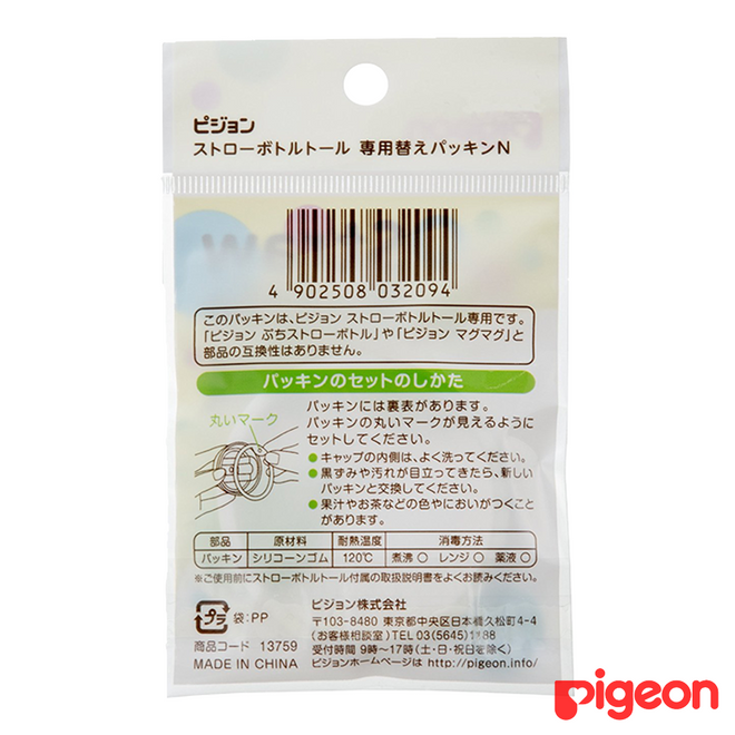 Pigeon Baby Straw Bottle Tall Replacement Sealer