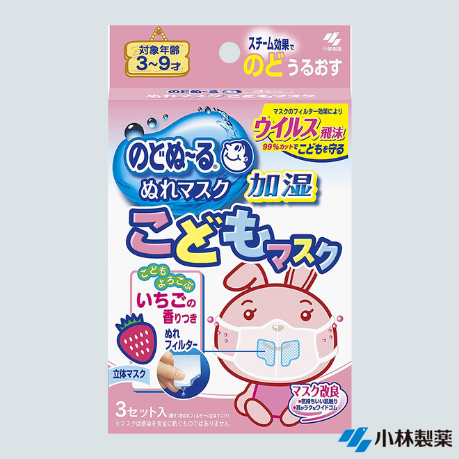 Face Mask for Preschooler Strawberry Scent