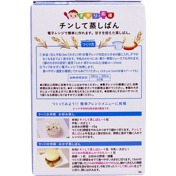 Wakodo Baby Microwave Cake Mix Plain 4pc