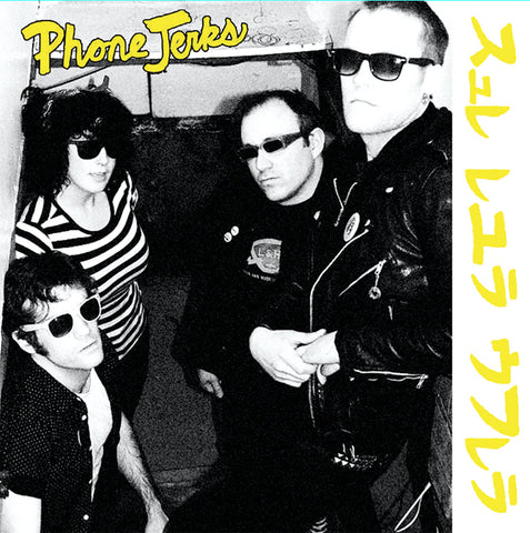 Phone Jerks - Out The Gate 7""