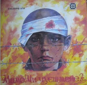 Prometheus & Dibrova Choirs and Baturyn Band - Мамо! Чи чуєш мене?... (LP, Album, Used)Used Records