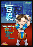 Chibi Chun Li Collectible card with details