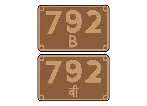 DHR B-class number plates