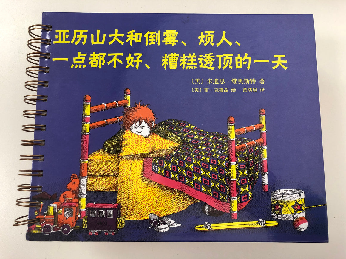 Alexander and the Terrible, Horrible, No Good, Very Bad Day (Chinese Translation)-Red Barn Collections