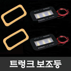 exLED LF Sonata LED Trunk Light DIY Module Kit 15+ SHIPPED