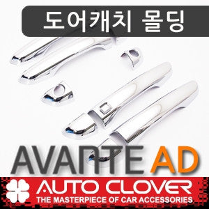 AUTO CLOVER AD Elantra Chrome Door Catch Cover 16 + SHIPPED